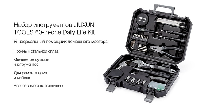 Набор инструментов Xiaomi JIUXUN TOOLS Daily Life Kit 60 in 1
