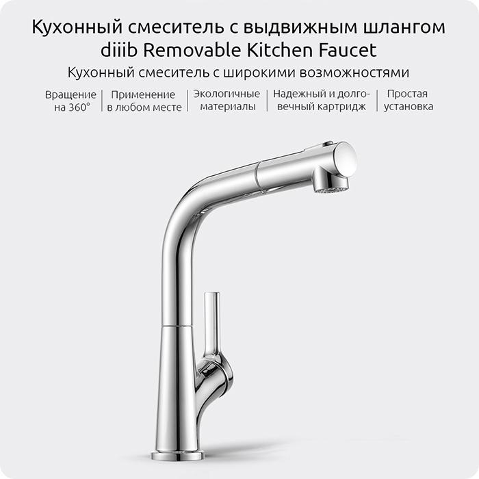 Смеситель кухонный Xiaomi diib Removable Kitchen Faucet (с выдвижным изливом)