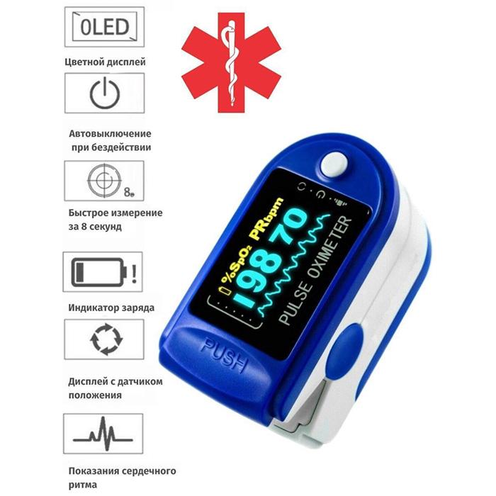 Портативный Пульсоксиметр на палец Fingertip Pulse Oximeter синий