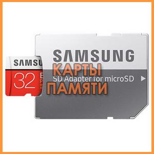 Карты памяти Micro SD