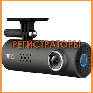 Видеорегистраторы, радар-детекторы
