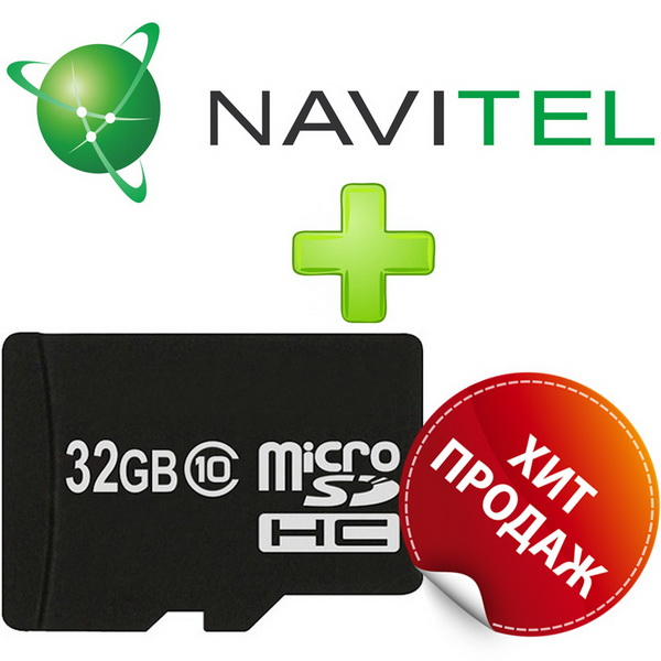 Micro SD 32Gb 10 class Navitel 9.8.19 + все самые новые карты