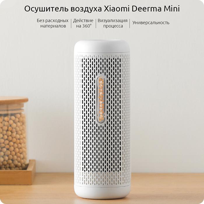 Осушитель воздуха Deerma Mini DEM-CS50M
