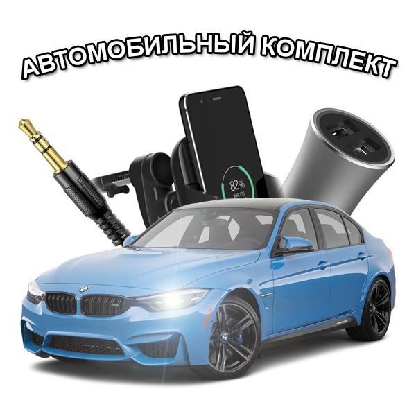 Автомобильный комплект 5 нужных позиций для автомобилиста